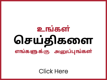 tamil-news--contact